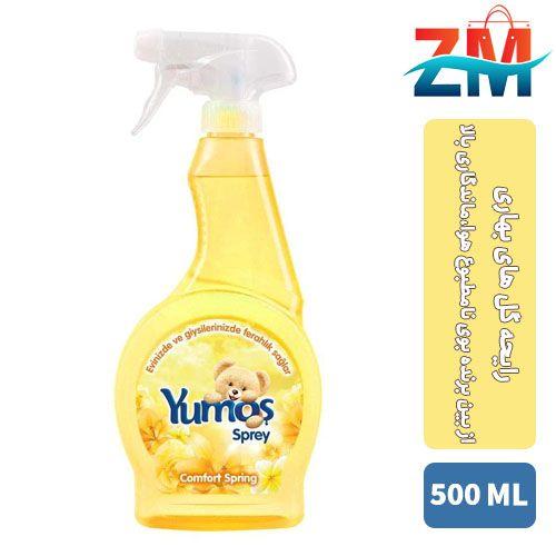 اسپری-خوشبو-کننده-یوموش-Yumos-مدل-Comfort-حجم- 500-میلی-لیتر