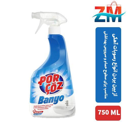 -زاب-مال-اسپری-تمیز-کننده-سطوح-سرویس-بهداشتی-پورچوز-750-میل
