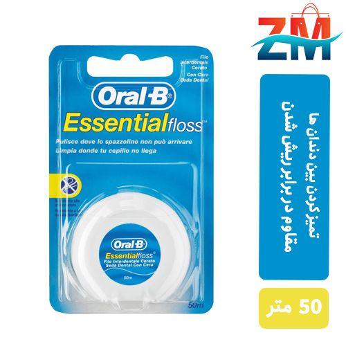 نخ -دندان- اورال بی- مدل -Essential floss