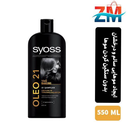 شامپو- سايوس- برای- موهای -خشک -و- آسيب- ديده- 550 -ميل