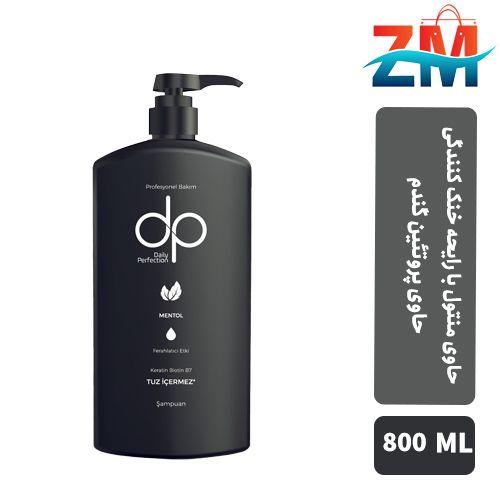 شامپو -DP PRO -دکس- حاوی- کراتين- و- منتول -حجم- 800- ميلی
