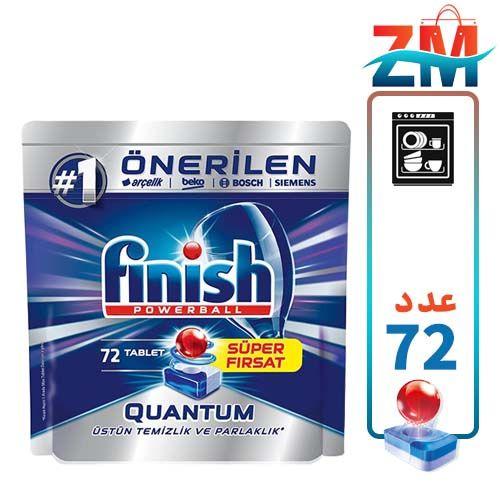-قرص-ظرفشويي-فينيش-مدل-Quantum-بسته-72-عددي-
