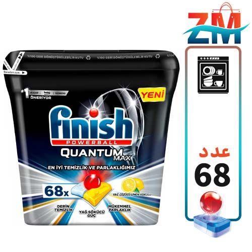 قرص-ماشين-ظرفشويی-فينيش-مدل-Quantum-Max-65-عدد