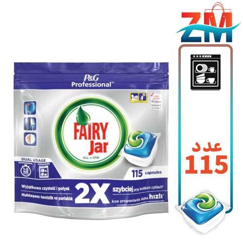 قرص-ماشین-ظرفشویی-فیری-مدل-jar-بسته-115-عدد