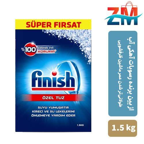 نمک-فینیش-1.5-kg