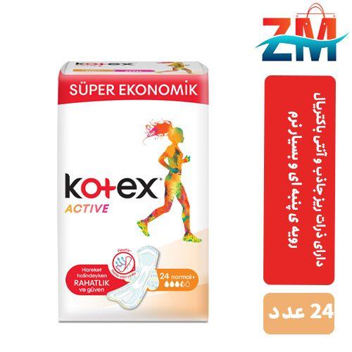 نوار- بهداشتي- کوتکس -kotex- مدل -ACTIVE- سايز -نرمال- تعداد- 24 -عدد-
