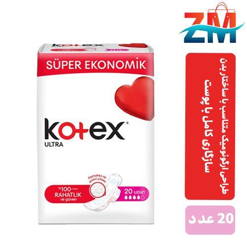 نوار-بهداشتی-کوتکس-kotex