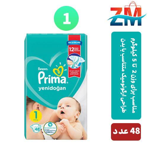 پوشک-پريما -سايز-1