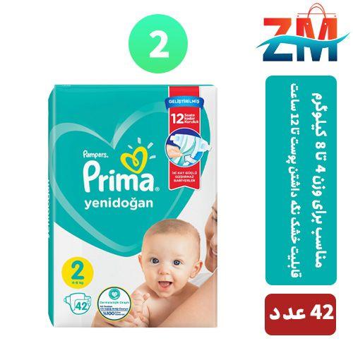 پوشک-پريما -ترکيه-Prima-Pampers-سايز-2-بسته ی-42-عددی