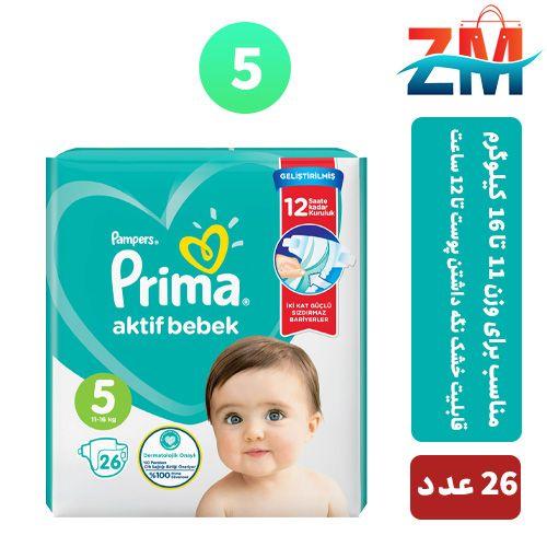 پوشک-پريما -ترکيه-Prima-Pampers-سايز-5-بسته ی-26-عددی