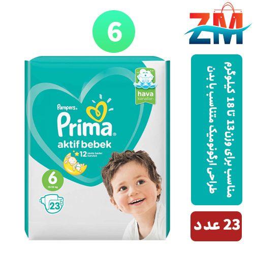 پوشک-پريما -سايز-6