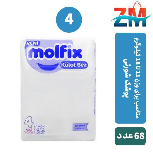 پوشک-شورتی-مولفیکس-سايز-4