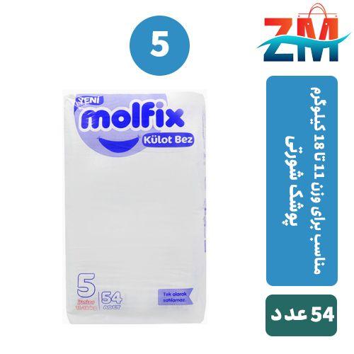 پوشک-شورتی-مولفیکس-سايز-5