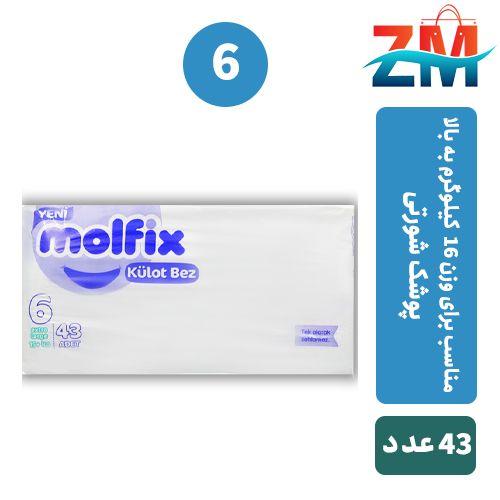 پوشک-پوشک-شورتی-ترکيه-مولفیکس-molfix-سايز-6-بسته ی-43-عددی
