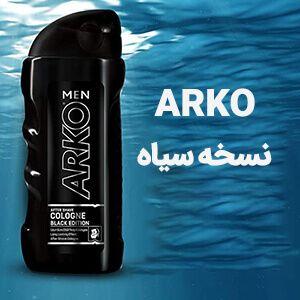 افتر-شيو-آرکو-مدل-Black-Edition