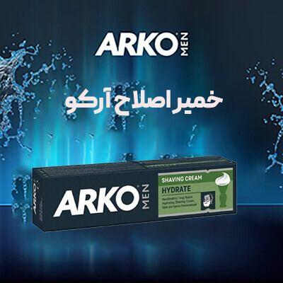 کرم-اصلاح-آرکو-مدل-hydrate