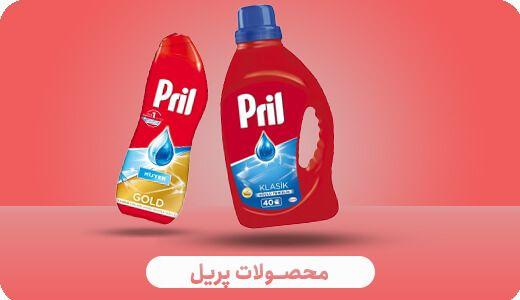 محصولات پریل