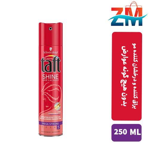 تافت -براق- کننده مو- (شاين) -Taft Shine Hair Lacquer Spray حجم -250- ميل-