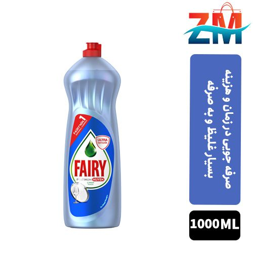 -مايع -ظرفشويی- فيری -(Fairy) -پلاتينيوم- 1000 -ميلی ليتر