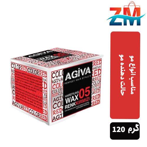 واکس -موي-اگيوا -قرمز- 120گرم