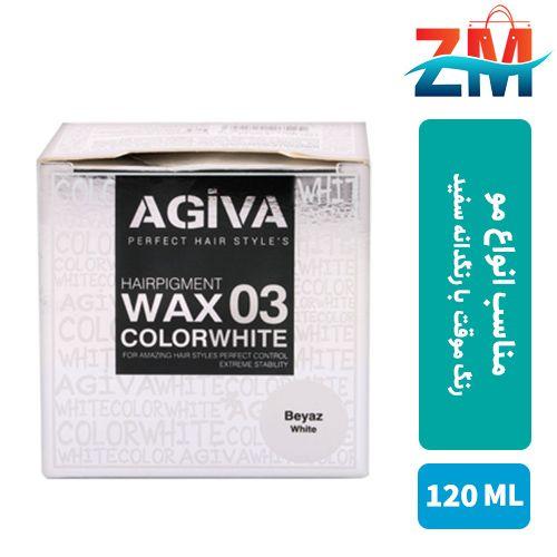 واکس مو رنگی اگیوا سفید