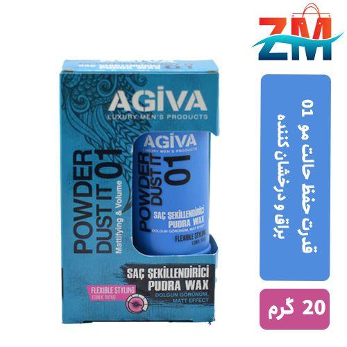 -پودر -حالت- دهنده -مو -آگيوا -Agiva- مدل- 01-